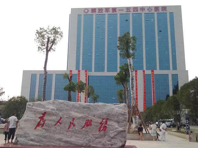 解放军第154中心医院