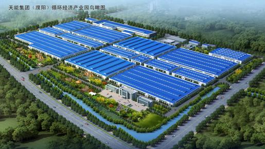 天能集团(濮阳)循环经济产业园