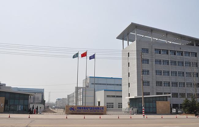 平高电器·特高压产业基地