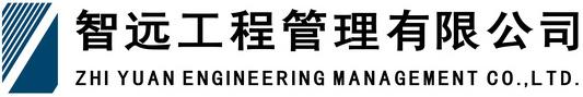 智远工程管理有限公司