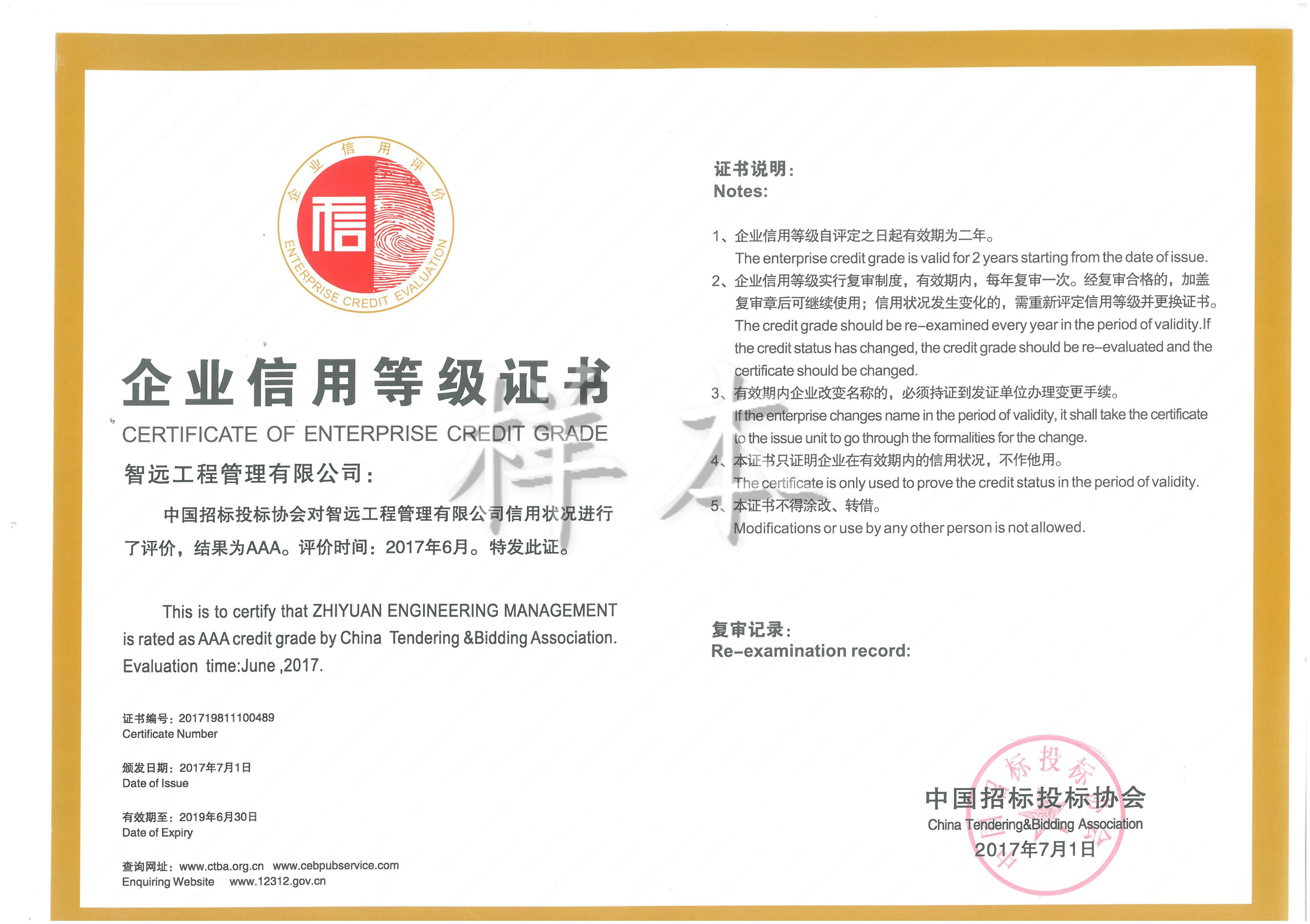 招标代理AAA信用等级证书
