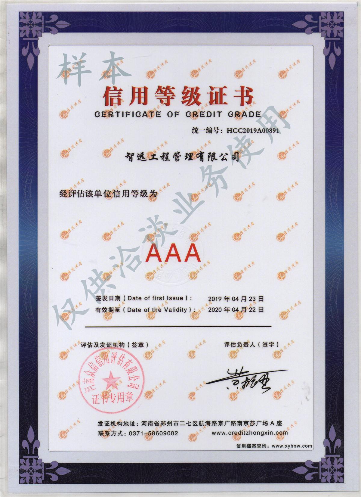 省级AAA信用等级证书